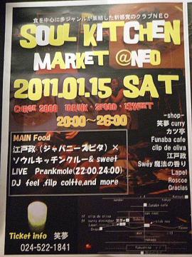 BLOG2011_0113Roscoeblog20110007.jpg