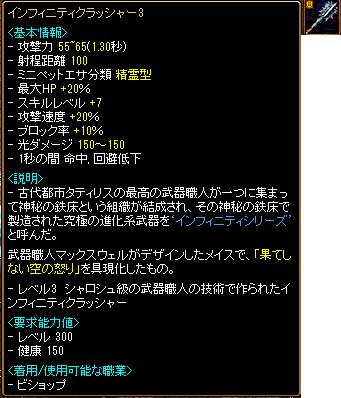 IF3鈍器