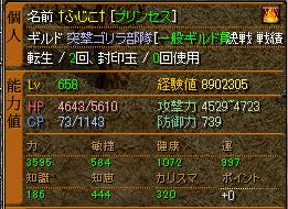 hujiko_20110615051004.png