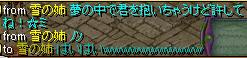 yuki2_20110820043534.png