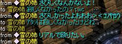 yuki_20110820043534.png
