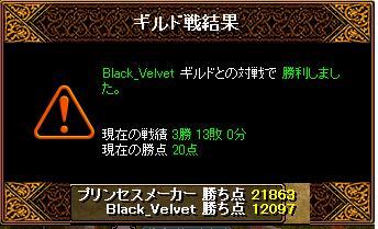 Vlack Velvet様