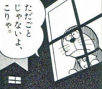 ドラえ~1