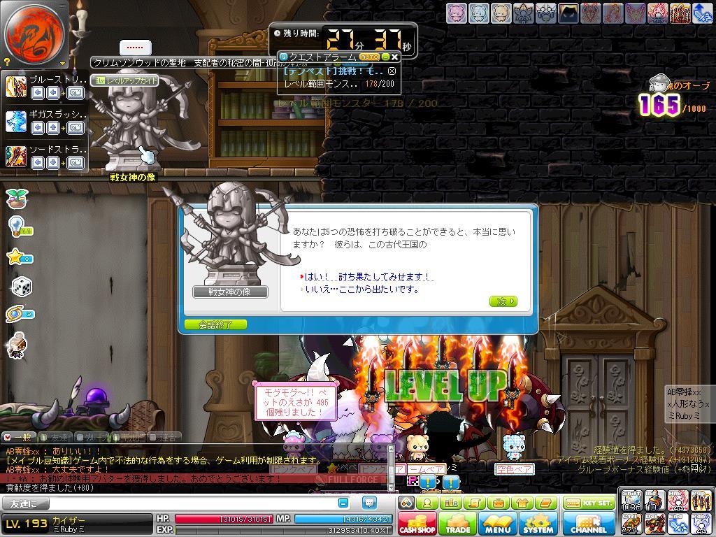 Maple130129_234949.jpg