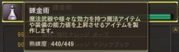 錬金440