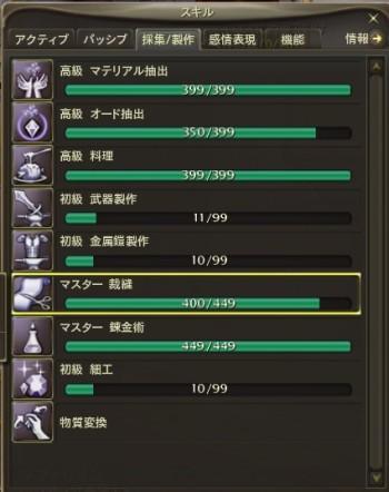 裁縫400P