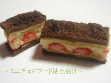 苺のミルフィーユ〔初期〕