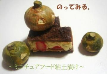 苺のミルフィーユとかぼちゃ達二〔初期〕