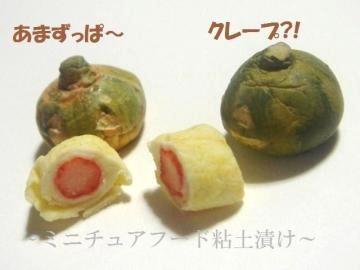 苺オムレットとかぼちゃ達二
