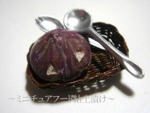 紫玉ねぎさん・出会い篭2
