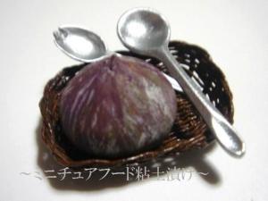 紫玉ねぎさん・出会い篭
