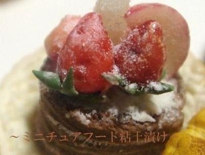 バームケーキ〔チョコ&苺〕A