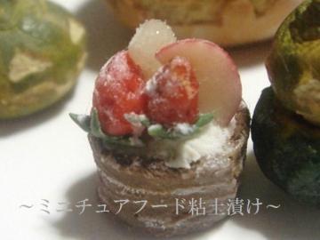 バームケーキ〔チョコ&苺〕