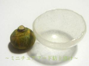 すけるくん製ドーム〔丸型〕豆かぼちゃ