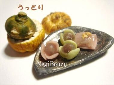 初期の和菓子〔ピンクの餅〕豆かぼちゃ