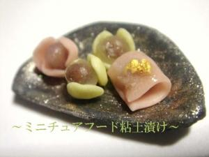 初期の和菓子〔ピンクの餅〕