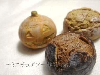 パンのうつわ〔カンパー二ュ〕かぼちゃさん