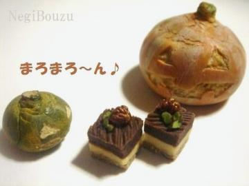 渋皮マロンプチ・かぼちゃ達