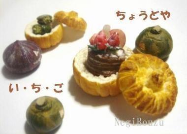 バームケーキ〔チョコ+苺〕かぼちゃ達