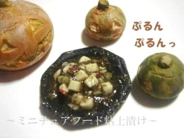 マーボー豆腐とかぼちゃ達