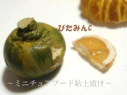 オレンジ・スライスと豆かぼちゃ