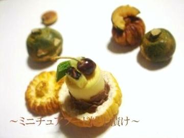 ダークチェリー&パインのプチケーキ+豆かぼちゃ三