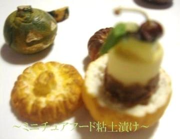 ダークチェリー&パインのプチケーキ+豆かぼちゃ