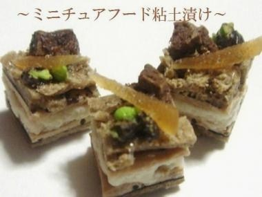 ざっくり生地のプチケーキ×3