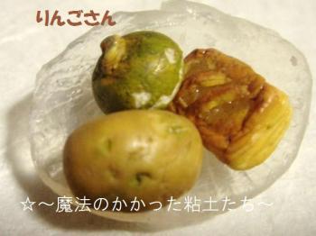 アップルパイ旧(Box型)+かぼちゃ達2