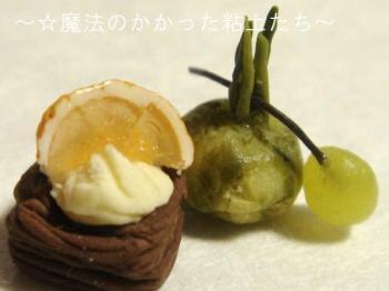 オレンジ輪切りのプチ・ケーキ単+かぼちゃ