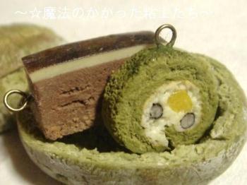 チャーム(抹茶ロール&チョコケーキ)単2
