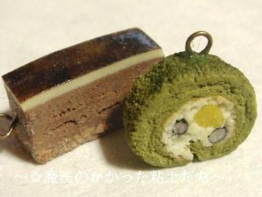チャーム(抹茶ロール&チョコケーキ)単