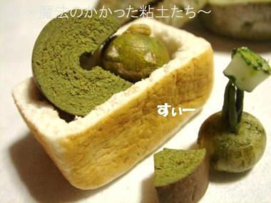 バームクーヘン(抹茶)+かぼちゃ達5