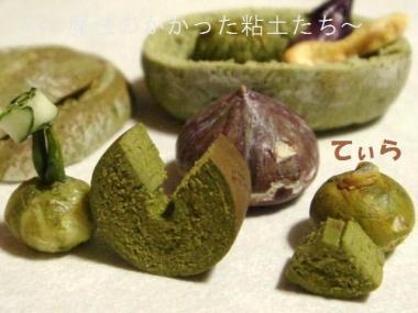 バームクーヘン(抹茶)+かぼちゃ達4