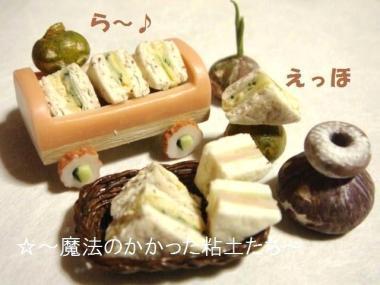 三角サンドイッチ(胚芽・小)かまぼこカー2