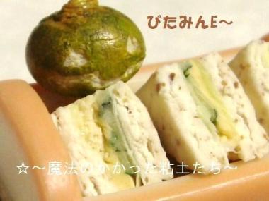 三角サンドイッチ(胚芽・小)かまぼこカー