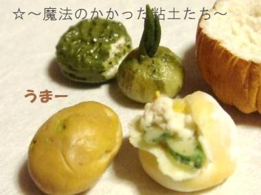 ポテトサラダパン(旧丸)+かぼちゃ達3