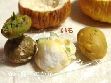 ポテトサラダパン(旧丸)+かぼちゃ達
