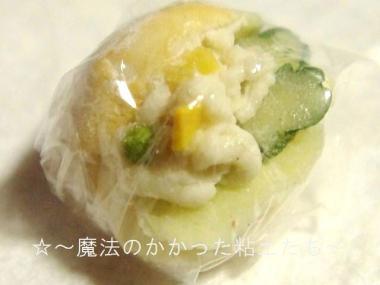 ポテトサラダパン(旧丸)ラップ