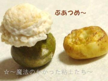 アイスの帽子(ベージュ)豆かぼちゃ2