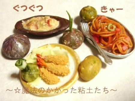 えびフライ&グラタン&ナポリタン+かぼちゃかぼちゃ達