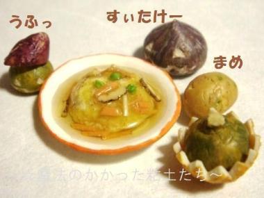 天津飯(旧)単+かぼちゃ達