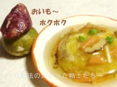 天津飯(旧)単+かぼちゃ達2