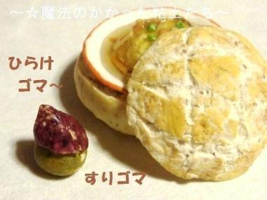 天津飯(旧)単+かぼちゃ達3