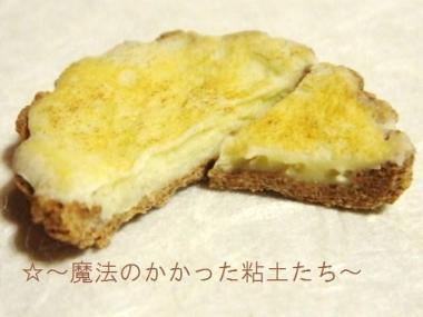 焼き菓子(レモン風味・旧)全体