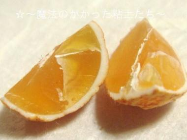 オレンジ(旧)カット2つ