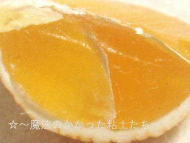オレンジ(旧)カットA