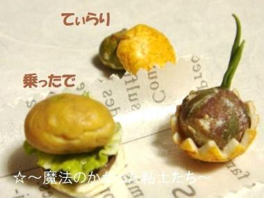 ハンバーガー(初)単かぼちゃ達二
