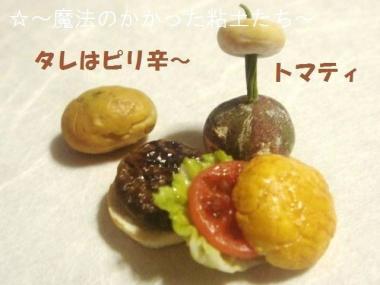 ハンバーガー(初)単かぼちゃ達