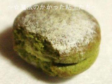 抹茶ブッセ(極小)A